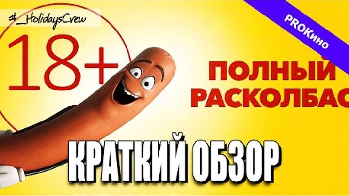 Обзор мультфильма Полный расколбас