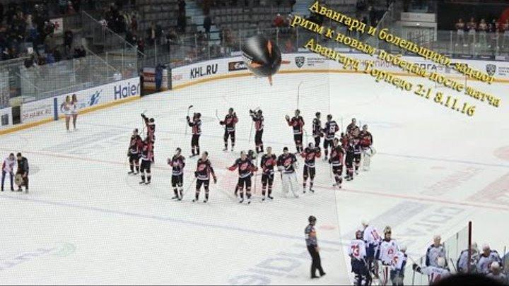 Авангард и болельщики задают ритм к новым победам после матча Авангард Торпедо 2:1 8.11.16