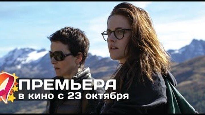 Зильс-Мария (2014) HD трейлер | премьера 23 октября