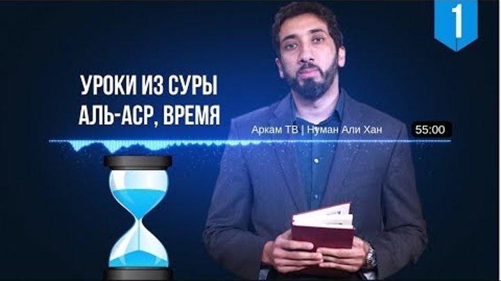 Уроки из суры Аль-Аср, Время. Часть 1 из 4   Нуман Али Хан
