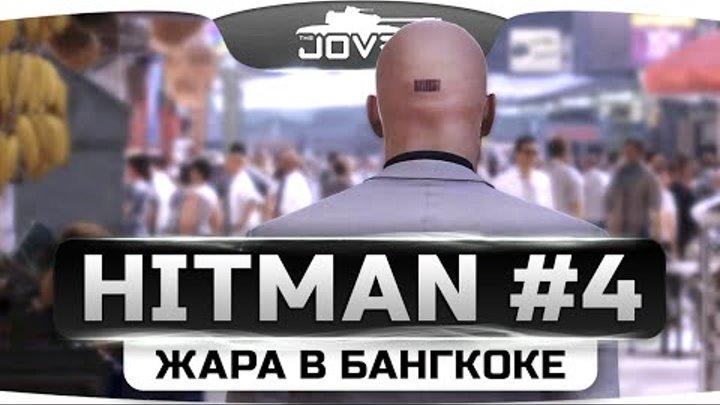 Джов мочит по стэлсу в HITMAN 2016. Эпизод #4: жаришка в Бангкоке.