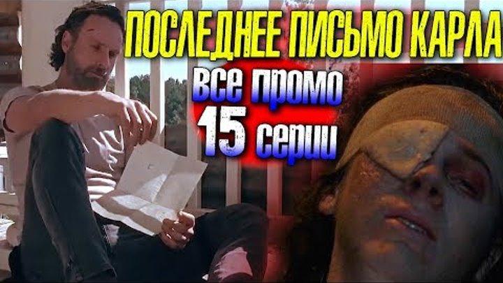 Ходячие мертвецы 8 сезон 15 серия - Что написал Карл отцу? - Все промо на русском