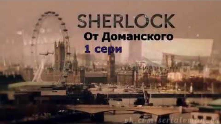 Шерлок от Доманского--(1 серия, 1 сезон)