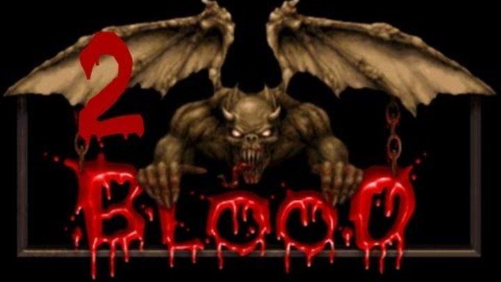 Прохождение Blood. Часть 2 - Путь всех мертвецов.