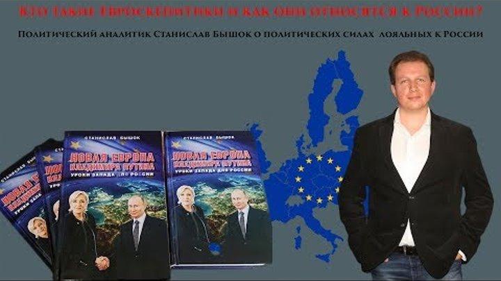"""""""Русский мир: люди и страны"""". Кто такие евроскептики и как они относятся к России?"""
