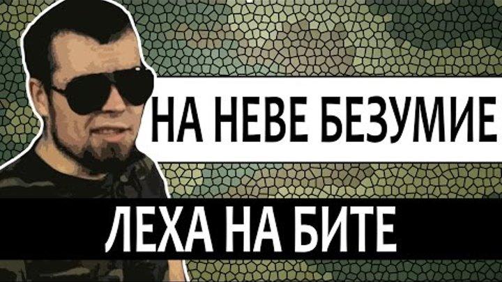 Лёха Медь - На Неве Безумие (Официальное видео) 18+