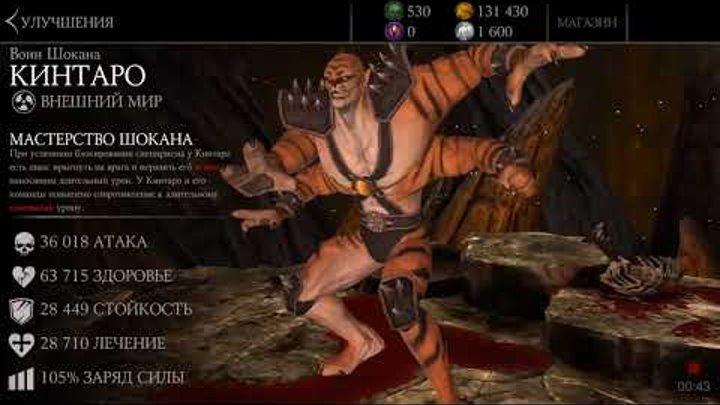 Кинтаро Воин Шокана. Новый Персонаж.Обновление 1.17 | Mortal Kombat X mobile