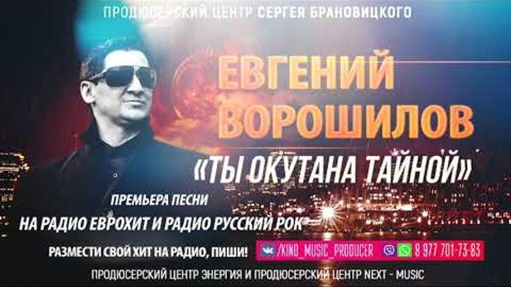 Радио ЕвроХит и Радио Русский РОК представляют Евгений ВОРОШИЛОВ - Ты окутана тайной ПРЕМЬЕРА ПЕСНИ!