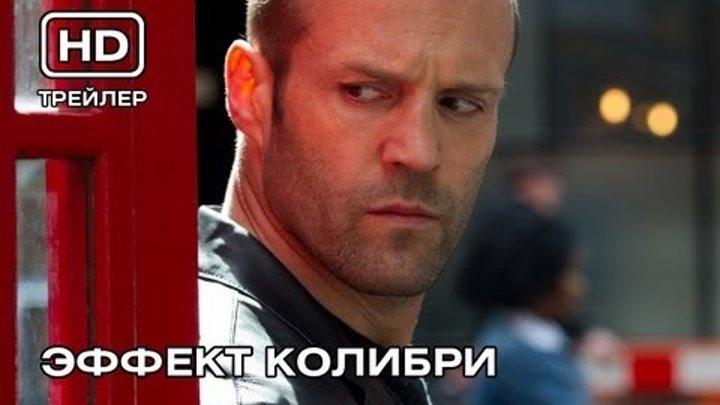 Эффект колибри. Русский трейлер