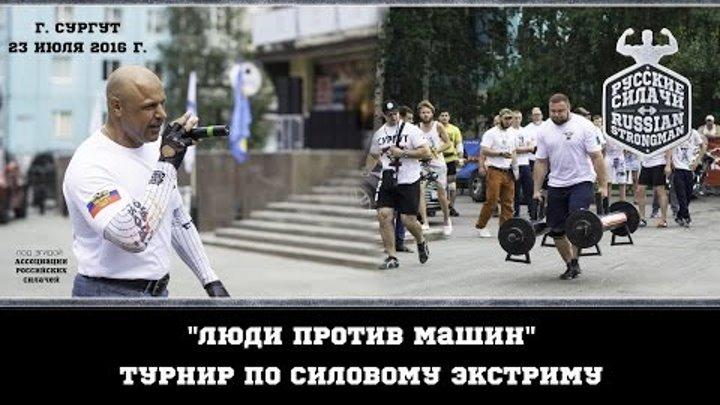 """Итоги турнира по силовому экстриму """"Люди против Машин"""". Сургут. 2016."""