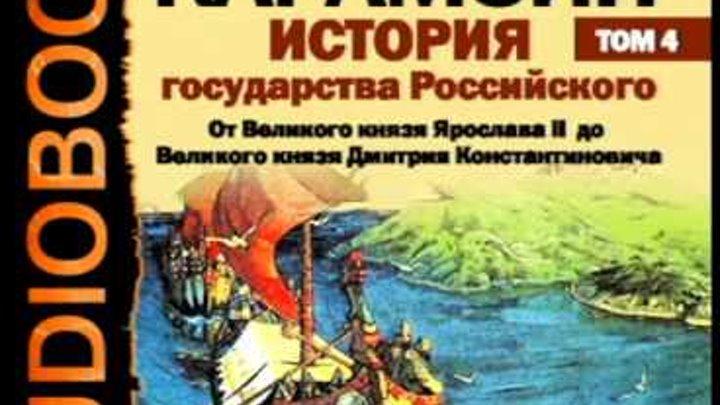 2000818 01 01 Аудиокнига. Карамзин Н.М. История государства Российского. Том 4.