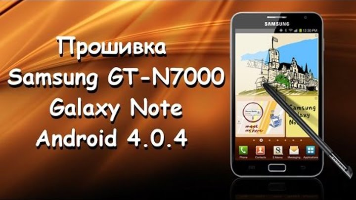 Прошивка Samsung GT N7000 Galaxy Note android 4 0 4 !!! Восстановление из состояния кирпича!!!