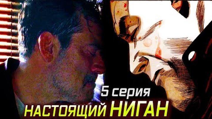 """Ходячие мертвецы 8 сезон 5 серия - НАСТОЯЩИЙ НИГАН и """"ПЛАН"""" РИКА / ОБЗОР"""