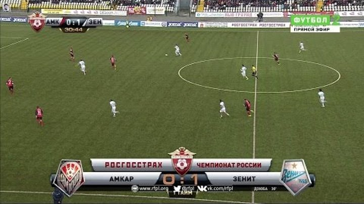 Футбол. РФПЛ. 23-й тур. Амкар - Зенит 0:1 30' Артём Дзюба
