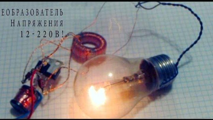 Простой преобразователь напряжения с 12 в 220 вольт 30-35 Ватт. Royer oscillator 12 DS 220 AS 30W.
