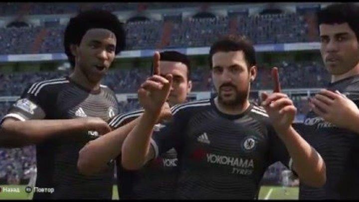 79 сезон 6 дивизион FIFA 16 PS4 Real Madrid 1 - 2 Chelsea Яркие моменты
