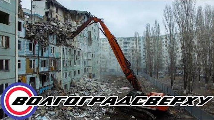 Снос взорвавшегося дома на улице космонавтов 47 Волгоград