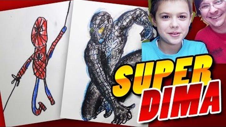 Рисуем Супергероев: Человека Паука, Супер Дима