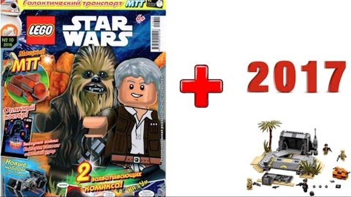 Лего Звёздные войны 2017 Битва на Скарифе и наборы новинки LEGO Star Wars sets