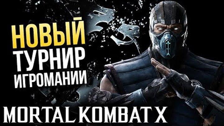 НОВЫЙ турнир MORTAL KOMBAT X. Игромания VS блоггеры