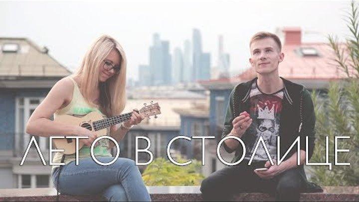 NOIZE MC - ЛЕТО В СТОЛИЦЕ (COVER) ukulele