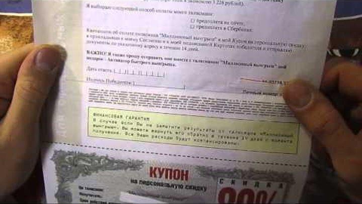 Письма Счастья! Письмо от Российского Банка! ООО Русбьюти и Мария Дюваль в Одном Флаконе!