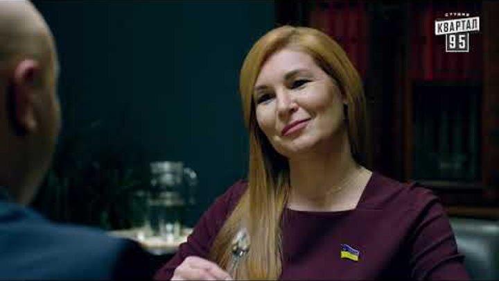 Слуга Народа 3 сезон 1 серия (2019)