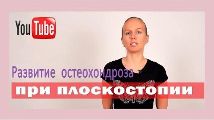 ►Плоскостопие - причина развития остеохондроза? [Причины развития остеохондроза]