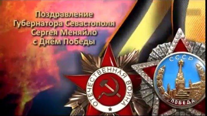 Северной, открытки с днем победы севастополь