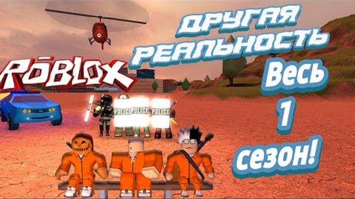 Лесоруб Другая реальность все серии весь 1 сезон ! Roblox Jailbreak !