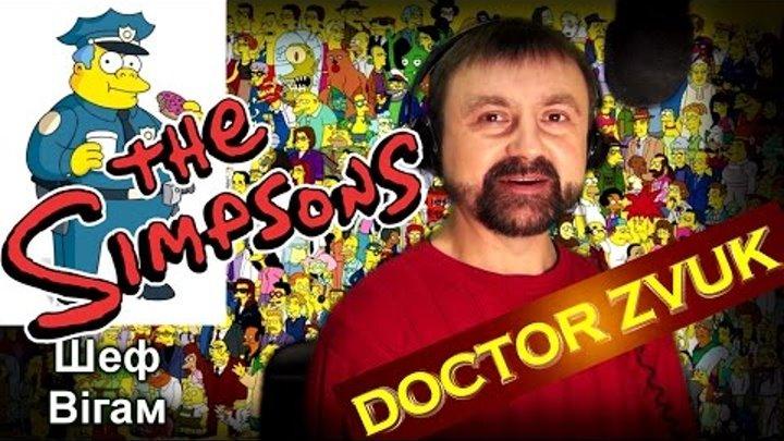 Сімпсони українською від Doctor Zvuk. 23 персонажі за 3 хв.