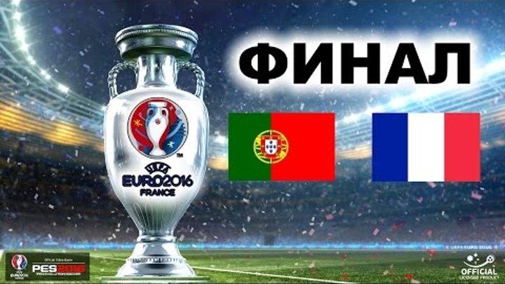 ЕВРО-2016 | ФИНАЛ | Португалия - Франция | PES 2016