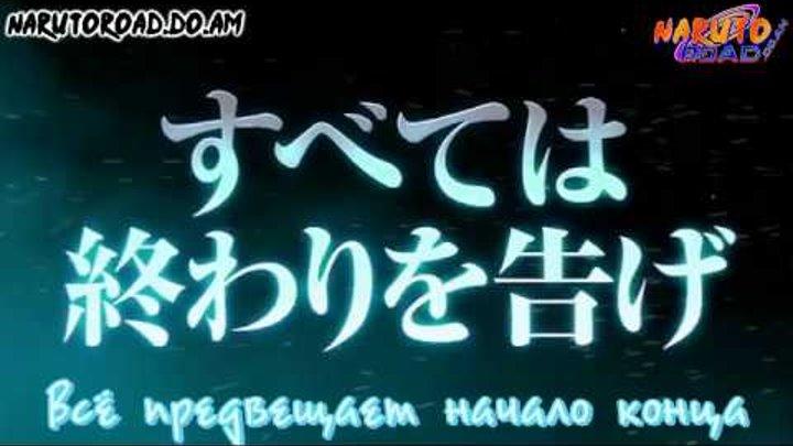 Naruto Movie 9:Road to Ninja / Наруто Фильм 9:Путь Ниндзя
