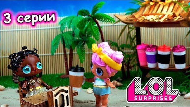 Безответная любовь куклы лол сюрприз в кафе на море! Романтический сериал LOL surprise. Мультик ЛОЛ