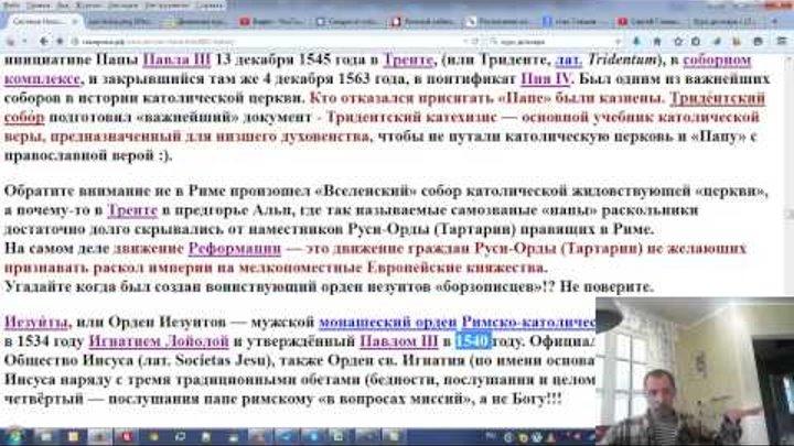 history 01 Как переписывают Историю, Русь-Орда, Тартария, Ватикан