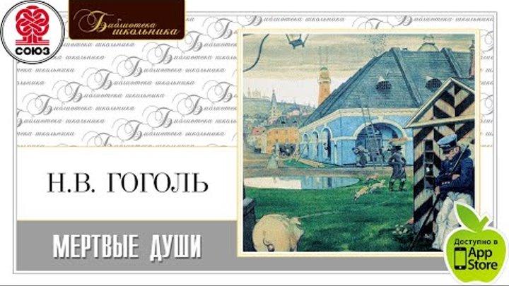 Мертвые души. Гоголь Н. Аудиокнига. читает А.Клюквин
