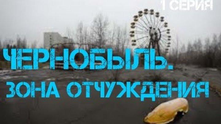 Чернобыль. Зона отчуждения. 1 серия