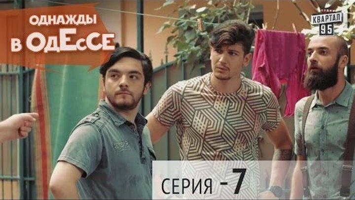 Сериал - Однажды в Одессе | 7 серия, сериал комедия
