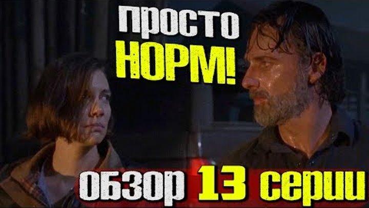 Ходячие мертвецы 8 сезон 13 серия - Просто НОРМ! - Обзор серии