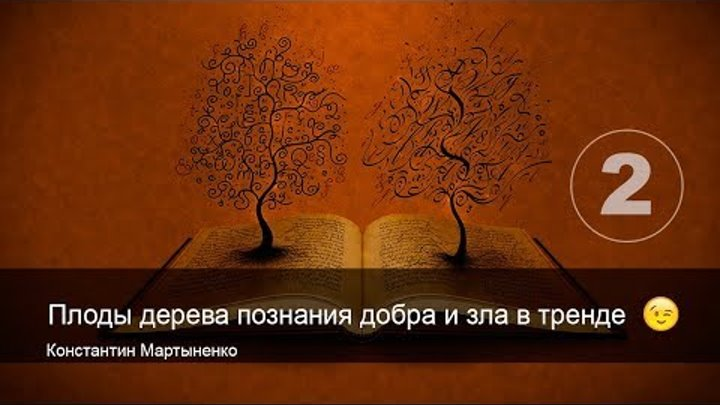 Плоды дерева познания добра и зла в тренде - 2 К.Мартыненко 19.01.2018