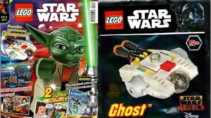 Журнал Lego Star Wars (Лего Зведные войны) # 3 2017 Обзор