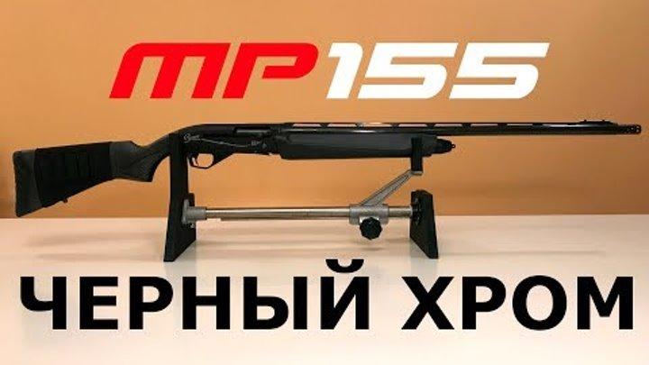 МР 155 черный хром