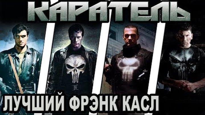 Каратель - кто лучший Фрэнк Касл [ОБЪЕКТ] The Punisher best Frank Castle
