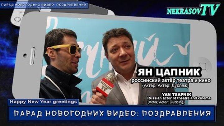 шоу NEKRASOV TV. Новогодние видео: поздравления 2017. Ян Цапник