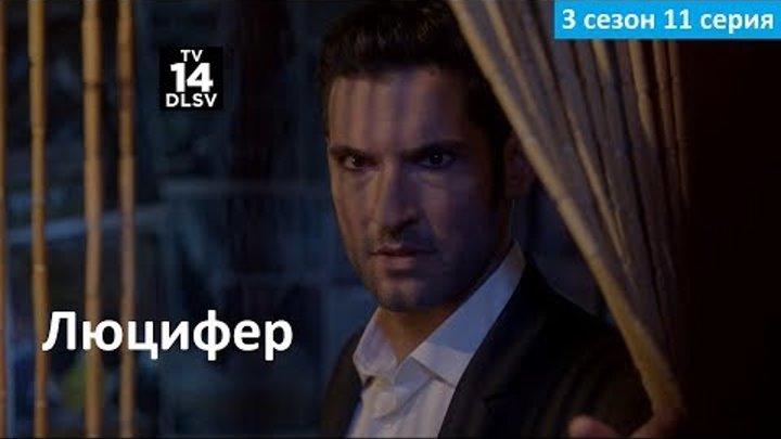Люцифер 3 сезон 11 серия - Русское Промо (Субтитры, 2018) Lucifer 3x11 Promo