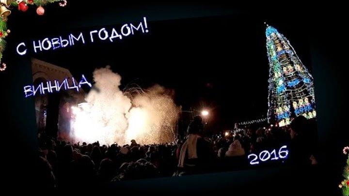 Новый Год 2016. Винница. Елка.
