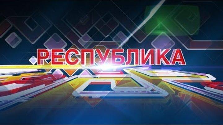 Республика 18 03 2016 на русском языке Вечерний выпуск