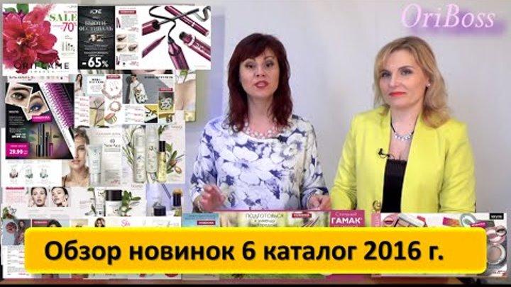 Видео обзор новинок Орифлэйм 5 каталог 2016 года6