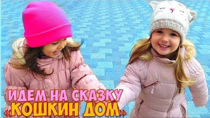 """Детский кукольный театр сказка """"Кошкин дом"""""""