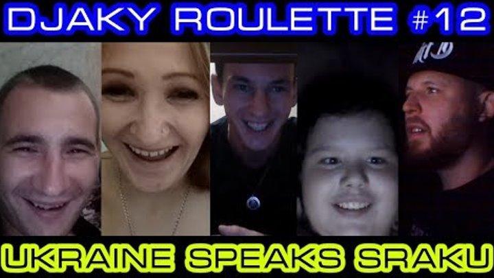 ЧАТРУЛЕТКА ПРАНК НА АНГЛИЙСКОМ ЯЗЫКЕ Djaky Roulette #12: Ukraine speaks Sraku (18+)